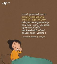 Sleep Yoga, Genius Quotes, Malayalam Quotes, Writings, Be Yourself Quotes, Funny Posts, Breathe, Qoutes, Typography