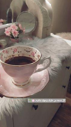 صباح الخير يا قهوتي Coffee And Books, My Coffee, Sweet Words, Love Words, Photo Quotes, Picture Quotes, Roman Love, Snapchat Quotes, Wonder Quotes