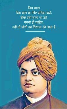 Inspirational Quotes of Swami Vivekananda in Hindi Chankya Quotes Hindi, Sanskrit Quotes, Inspirational Quotes In Hindi, Inspiring Quotes, Qoutes, Motivational Quotes Wallpaper, Motivational Picture Quotes, Motivational Thoughts, Swami Vivekananda Quotes