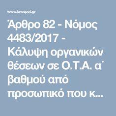Άρθρο 82 - Νόμος 4483/2017 - Κάλυψη οργανικών θέσεων σε Ο.Τ.Α. α΄ βαθμού από προσωπικό που κατατάχθηκε σε προσωρινούς πίνακες διοριστέων του Α.Σ.Ε.Π. και απασχολήθηκε, σύμφωνα με τη διάταξη του άρθρου 21 παρ. 4 του ν. 3584/2007   Νομοθεσία   Lawspot