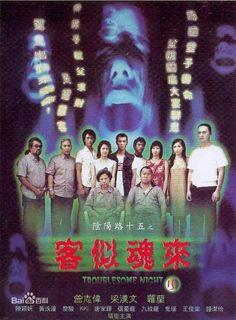 中文電影及亞洲電影: 陰陽路十五之客似魂來 (2002)