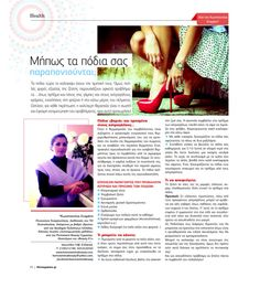 Don t let your feet complain. Beauty News, Life Magazine, New Life, Kobe, Let It Be, Health, Health Care, Cuba, Salud