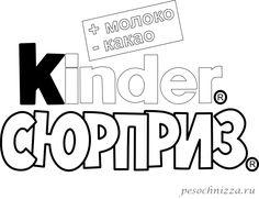 kinder surprise надпись черно-белая