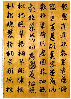 """Zhi Yong(智永). 智永《真草千字文》墨迹达八百多本,传世的智永《真草千字文》共有两本。一为唐代传入日本的墨迹本,一为保存于陕西省西安碑林的北宋董薛嗣昌石刻本。此卷早在唐代已随归化之僧、遣唐之使流传到东邻日本,对日本书道产生过不小的影响。其余在中国本土者,南宋之后,俱成劫灰。只有保存于西安碑林的北宋大观三年(1109年)薛嗣昌石刻本。虽说""""颇极精工,无复遗恨"""",可称善本,但和墨迹相比较,锋芒、使转含混多了。相比之下,石刻本轻重变化小,用笔中锋侧锋不明,含混而不见锋芒。可见米芾""""石刻不可学""""是有道理的。"""