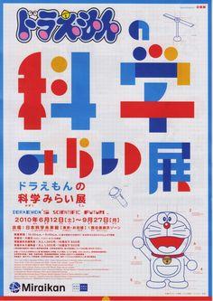 #design #graphic #asia #typography #illustration