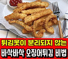 Korean Food, Chicken Wings, Sandwiches, Food And Drink, Appetizers, Snacks, Meat, Vegetables, Cooking