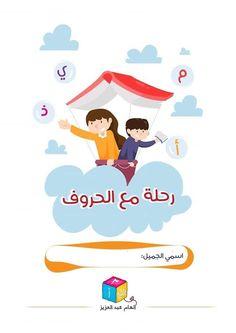 Senses Preschool, Preschool Learning Activities, Alphabet Activities, Language Activities, Preschool Worksheets, Preschool Activities, Arabic Alphabet Letters, Arabic Alphabet For Kids, Body Parts Preschool