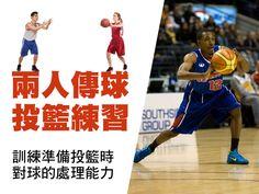 籃球筆記 - 兩人傳球/投籃練習