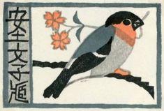 Bookplate byTakeo Takei ( 武井武雄, 1894-1983)