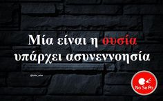 Best Quotes, Funny Quotes, Nice Quotes, Greek Quotes, Success Quotes, Lol, Teaching, Greeks, Funny Stuff