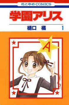 Gakuen Alice Manga - Read Gakuen Alice Online For Free Online Manga, Manga To Read, Shoujo, Webtoon, Manhwa, Manga Anime, Tokyo, Disney Characters