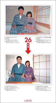 LOVE:1986年 → 2012年
