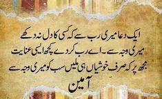 491 Best Urdu Quotes Images In 2019 Urdu Quotes Deen Islamic