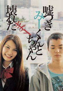 嘘つきみーくんと壊れたまーちゃん (2011)