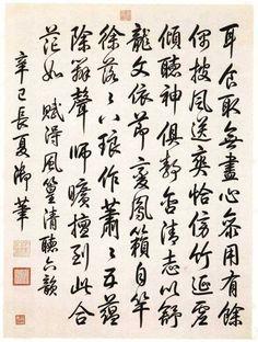 乾隆書法 Chinese Poem, Chinese Brush, Chinese Art, Calligraphy Ink, Chinese Calligraphy, Caligraphy, Text Back, Nature Journal, Ink Art
