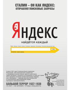 "Yandex - Amazing ""Stalin Terror"" Posters by Nox13"