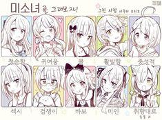 1번째 이미지 Manga Drawing Tutorials, Drawing Techniques, Character Design References, Character Poses, Kawaii Drawings, Cute Drawings, Anime Chibi, Kawaii Anime, Anime Poses