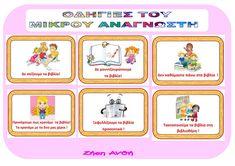 dreamskindergarten Το νηπιαγωγείο που ονειρεύομαι !: Οι οδηγίες του μικρού αναγνώστη Avon, Library Books, Book 1, Childrens Books, Books To Read, Education, Frame, Google, Behavior