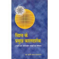 Astrology Books (ज्योतिष पुस्तकें) | Buy Astrology Books at Best Prices | Page 15 Astrology Books, Books Online, Chart
