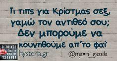 Τι τιπς για Κρίστμας σεξ Funny Greek, Greek Quotes, Just For Laughs, Funny Pictures, Funny Pics, Talk To Me, Funny Shit, Funny Stuff, Haha
