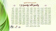 القرآن الكريم كاملاً بصوت الشيخ   ياسر الدوسري   The Holy Qura'n   Shiek...