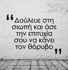 Best Quotes, Love Quotes, Funny Quotes, Inspirational Quotes, Quotes Quotes, Sport Quotes, Greek Quotes, True Words, Poetry Quotes