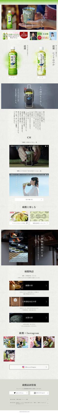 綾鷹【飲料・お酒関連】のLPデザイン。WEBデザイナーさん必見!ランディングページのデザイン参考に(信頼・安心系)