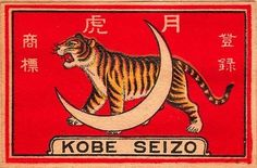 Pigeon Vintage: Japanese Matchbox labels