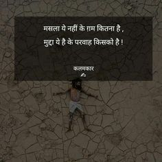 👆 source -- from caption of 's post. Shyari Quotes, Hindi Quotes On Life, Babe Quotes, People Quotes, Attitude Quotes, Friendship Quotes, Words Quotes, Qoutes, Status Quotes
