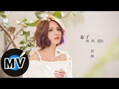 郭靜 Claire Kuo - 忘了如何遺忘 How to forget (官方版MV) - 電視劇《聶小倩》片尾曲 - YouTube