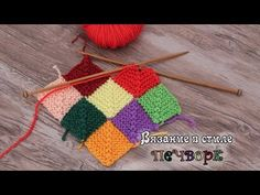 Печворк спицами | Patchwork knitting patterns - YouTube