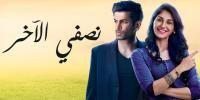 Description : Voir en ligne tous les épisodes de la série hindi nesfy al akhar (nisfi al akhar) avec doublage en arabe , dont ...