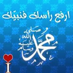 There is no God but Allah, Muhammad is the Messenger of God لا اله الا الله محمد رسول الله
