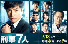 Keiji 7 nin Season 2 (2016)