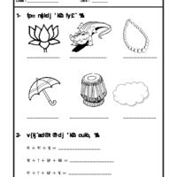 Hindi Class I - Hindi Practice Sheet-01