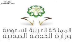 تقديم الخدمة المدنية للوظائف الصحية 1437