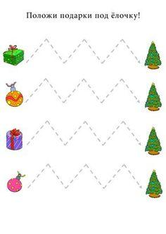 Handmade Christmas Crafts, Preschool Christmas Crafts, Christmas Activities For Kids, Xmas Crafts, Kids Christmas, Preschool Writing, Free Preschool, Preschool Worksheets, Autism Activities