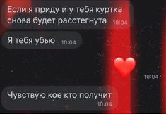 Cute Messages, Text Messages, Russian Text, I Need Love, Russian Quotes, Cute Texts, My Life Style, Quotes And Notes, Cute Love Quotes
