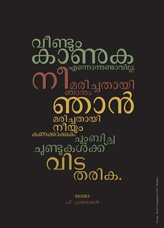 Dating A Player Advice Meaning In Malayalam