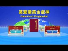 福音視頻 經歷詩歌《高聲讚美全能神》 | 跟隨耶穌腳蹤網-耶穌福音-耶穌的再來-耶穌再來的福音-福音網站