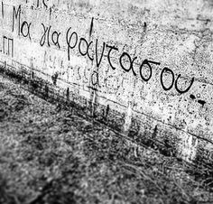 Art Quotes, Love Quotes, Like A Sir, Street Quotes, I Love You, My Love, It Hurts, Lyrics, Greek