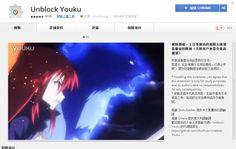 解禁看youku