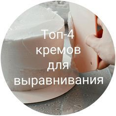 Топ -4 кремов для выравнивания торта