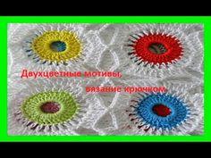 Двухцветные мотивы, вязание крючком,1 ч crochet motifs(узор № 181)