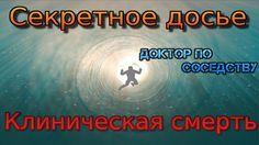 КЛИНИЧЕСКАЯ СМЕРТЬ / CLINICAL DEATH