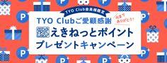 TYO Club会員様限定 今までありがとう! TYO Clubご愛顧感謝 えきねっとポイント プレゼントキャンペーン Web Banner, Web Design, Graphic Design, Ui Web, Business Design, Banner Design, Campaign, Advertising, Branding