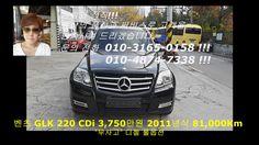 중고차 구매 시승 벤츠 GLK 220 CDi 3,750만원 2011년식 81,000Km Used Car Korea(장안평:중고차시...