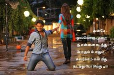 Tamil Love Quote Image Share