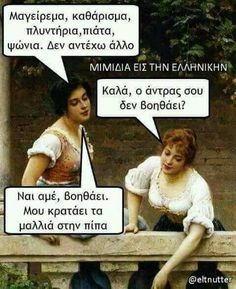 Ancient Memes, Greek Quotes, Funny Laugh, Funny Pictures, Jokes, Humor, Sexy, Fanny Pics, Husky Jokes