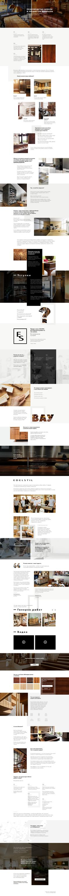 Ознакомьтесь с моим проектом @Behance: «Edelstile. Handmade furniture» https://www.behance.net/gallery/59753039/Edelstile-Handmade-furniture